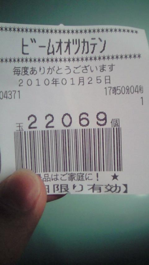 pachi0125