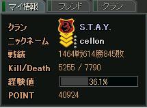 cellon-v3