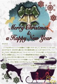 CFFマレーシア事業報告会クリスマスカード