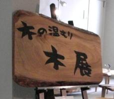 木展2010
