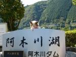 阿木川ダム ぴー