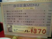 餃子館 メニュー3