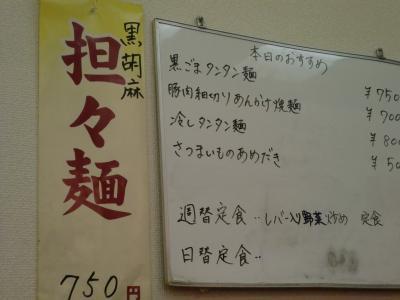 餃子館 壁メニュー