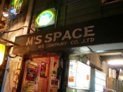 このビルにお店がある。@Bem Bera network campanyさん