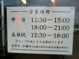 営業時間@麺屋 高橋さん