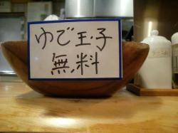 ゆで卵無料@らーめん譱さん