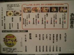 日本語のメニュー@まんでがん製麺所さん
