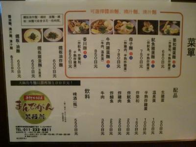 中国語のメニュー@まんでがん製麺所さん