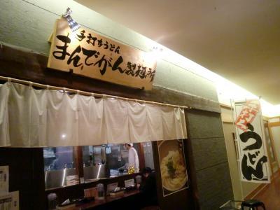 お店外観@まんでがん製麺所さん