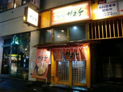 お店概観@麺屋 サスケさん