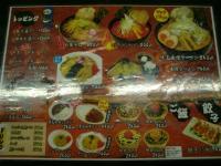メニュー@麺屋 サスケさん
