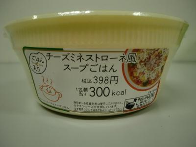 チーズミネストローネ風スープごはん byサンクス