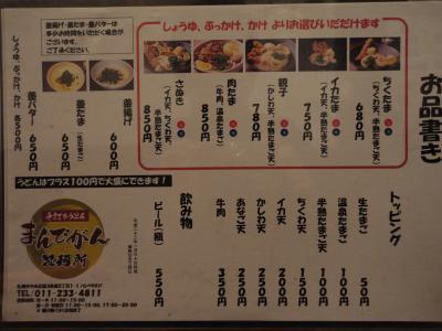 メニュー@まんでがん製麺所さん
