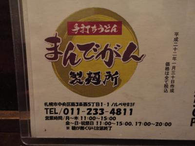 今までの住所@まんでがん製麺所さん