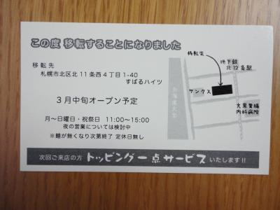 新しい住所@まんでがん製麺所さん