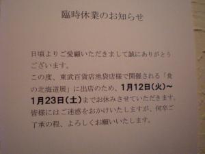 P1090008_convert_20100110093755.jpg
