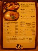 麺処 ときさん メニュー1