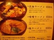 麺処 ときさん メニュー2