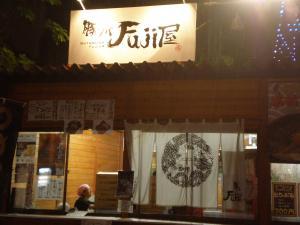 豚ソバ Fuji屋さん@さっぽろ大つけ麺博
