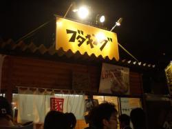 ブタキングさん@さっぽろ大つけ麺博