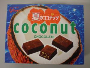 夏のココナッツ