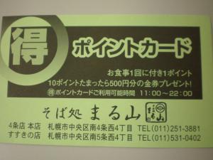 まる山さんのポイントカード