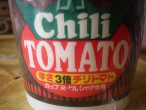 辛さ3倍CHILI TOMATO シャア専用2