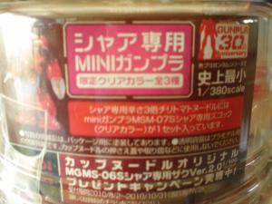 辛さ3倍CHILI TOMATO シャア専用3