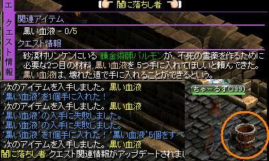 錬金術Lv4-1-3