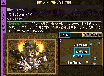 錬金術Lv5-3