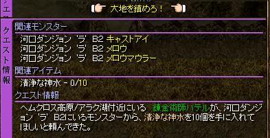 錬金術Lv5-2