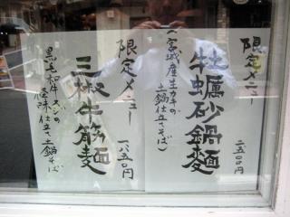 20091116_suzu_menu.jpg