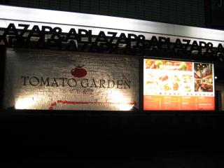 20091126_tomato-kanban.jpg