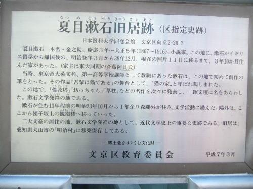 夏目漱石旧居跡1