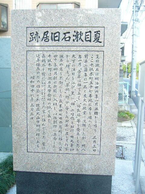 夏目漱石旧居跡2