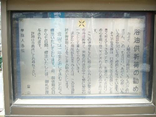 待乳山 本龍院4