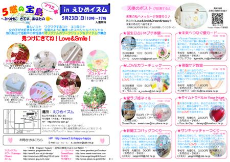 5感の宝島+201005ちらし(のコピー