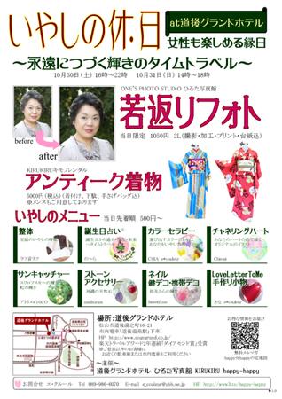 いやしの休日201010ちらし(ブログ)のコピー