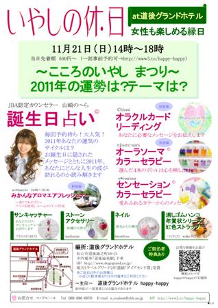 いやしの休日201011ちらし(ブログ)