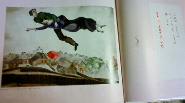 空飛ぶ二人画