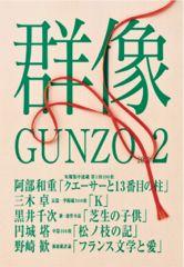 201202gunzo.jpg