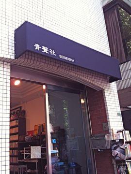 IMG_4264seiseisha_20111029054647.jpg