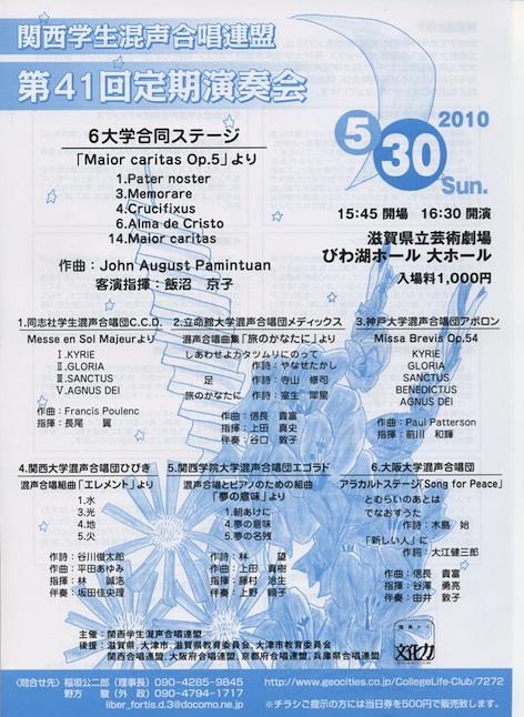 41関混連定期演奏会1