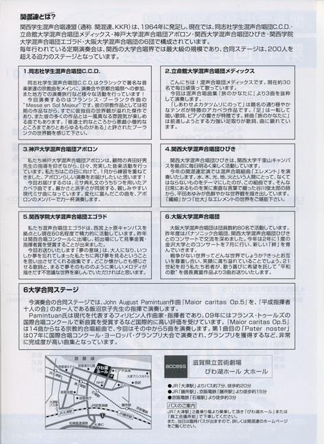 41関混連定期演奏会2