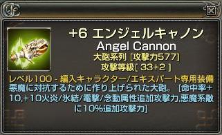 天使大砲ドウシタお前。