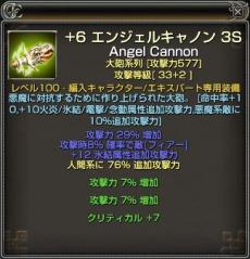 天使大砲2