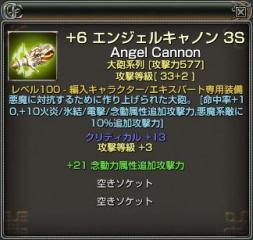 天使大砲1