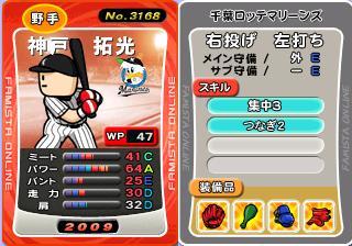 神戸 集中3+つなぎ2