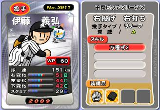 M 伊藤SP2