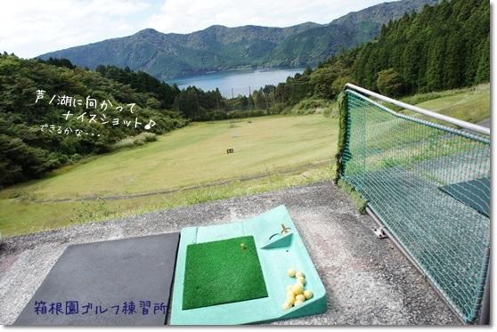 芦ノ湖にむかって